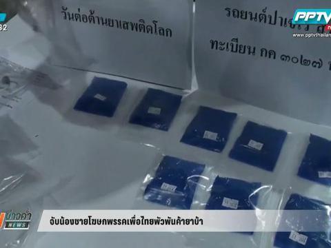 ตำรวจจับกุมน้องชายโฆษกเพื่อไทยมีเอี่ยวค้ายาบ้า