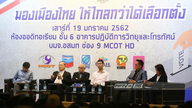 เปิดเวทีสะท้อนความคิด 'มองเมืองไทย ให้ไกลกว่าได้การเลือกตั้ง'