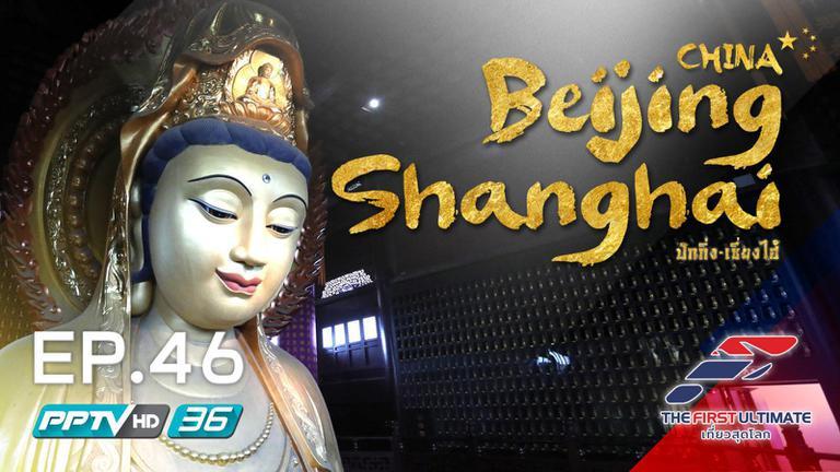 Beijing-Shanghai ตอน 3