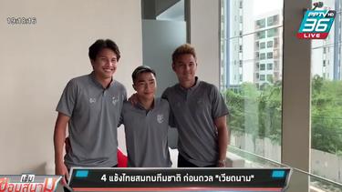 """4 แข้งไทย ตามสมทบทีมชาติ ก่อนดวล """"เวียดนาม"""""""