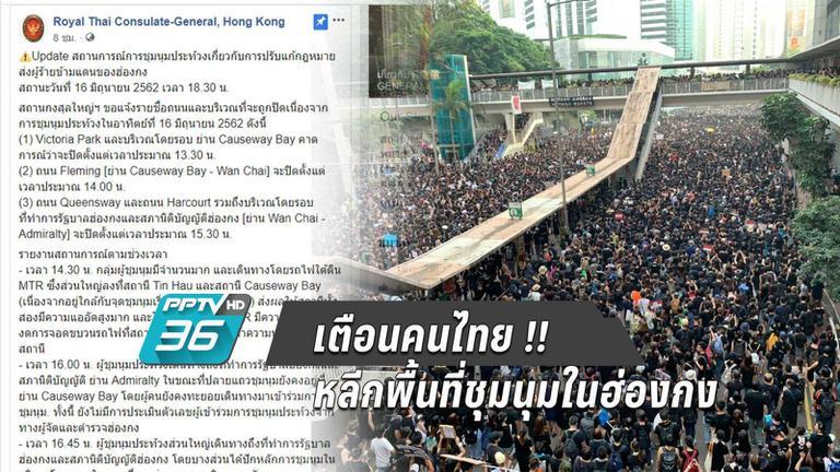 กงสุลใหญ่เตือนคนไทยหลีกพื้นที่ชุมนุมในฮ่องกง