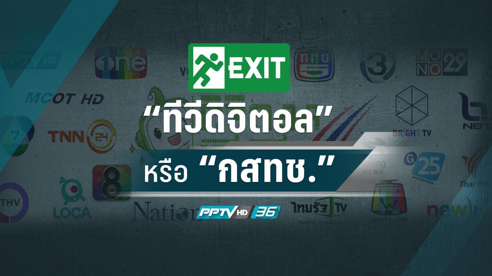 """คำตัดสินคดี """"เจ๊ติ๋ม ทีวีพูล"""" ทางสว่างทีวีดิจิตอลไทย?"""