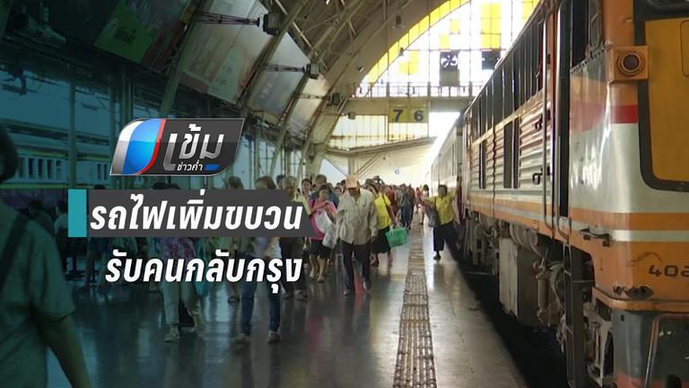 รถไฟ เพิ่มขบวนรองรับ 1.2 แสนคน กลับกรุงเทพฯ