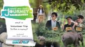 Volunteer Trip ไทรโยค จ.กาญจนบุรี
