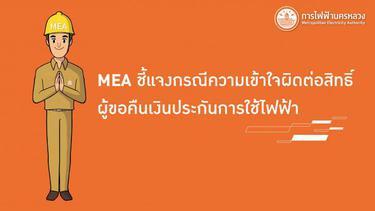 MEA ชี้แจงกรณีความเข้าใจผิดต่อสิทธิ์ผู้ขอคืนเงินประกันการใช้ไฟฟ้า