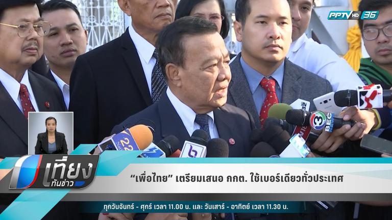 """""""เพื่อไทย"""" เตรียมเสนอ กกต. ใช้เบอร์เดียวทั่วประเทศ"""