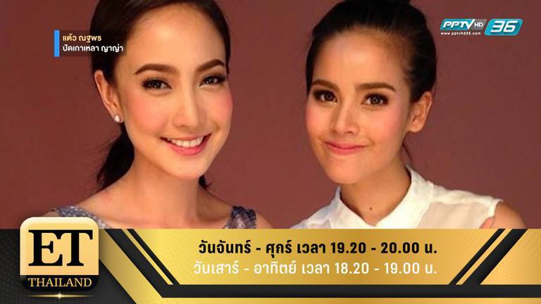 ET Thailand 6 เมษายน 2561