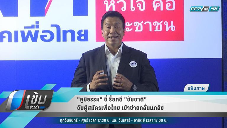 """""""ภูมิธรรม"""" ชี้ รื้อคดี """"ชัชชาติ"""" จับผู้สมัครเพื่อไทย เข้าข่ายกลั่นแกล้ง"""