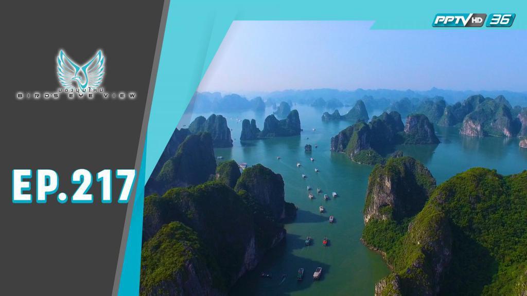 ฮาลองเบย์ อ่าวมรดกโลกทางธรรมชาติของเวียดนาม