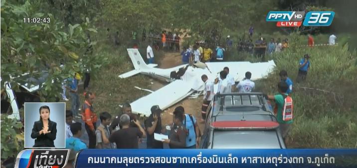 ลุยตรวจสอบซากเครื่องบินเล็กหาสาเหตุร่วง