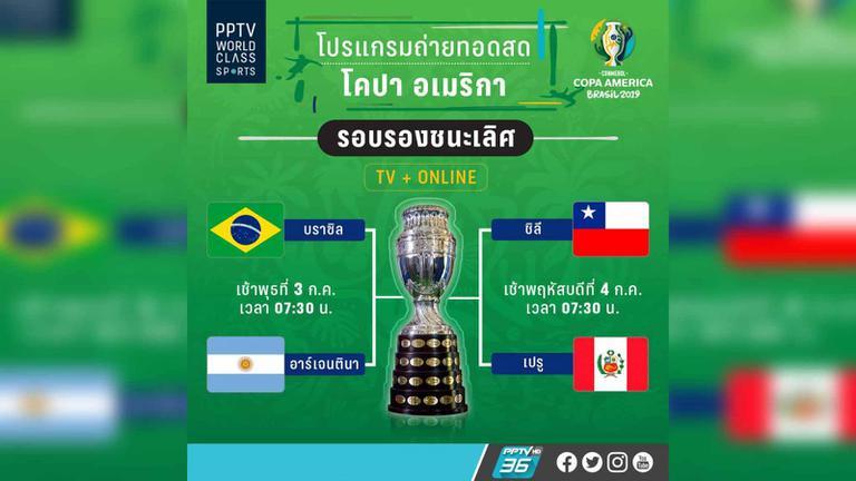 โปรแกรมฟุตบอล โคปา อเมริกา 2019 ! รอบรองชนะเลิศ วันที่ 3 - 4 ก.ค. 62 PPTV ยิงสด