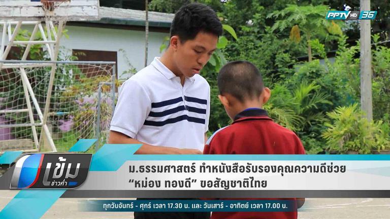 """ม.ธรรมศาสตร์ ทำหนังสือรับรองคุณความดีช่วย """"หม่อง ทองดี"""" ขอสัญชาติไทย"""