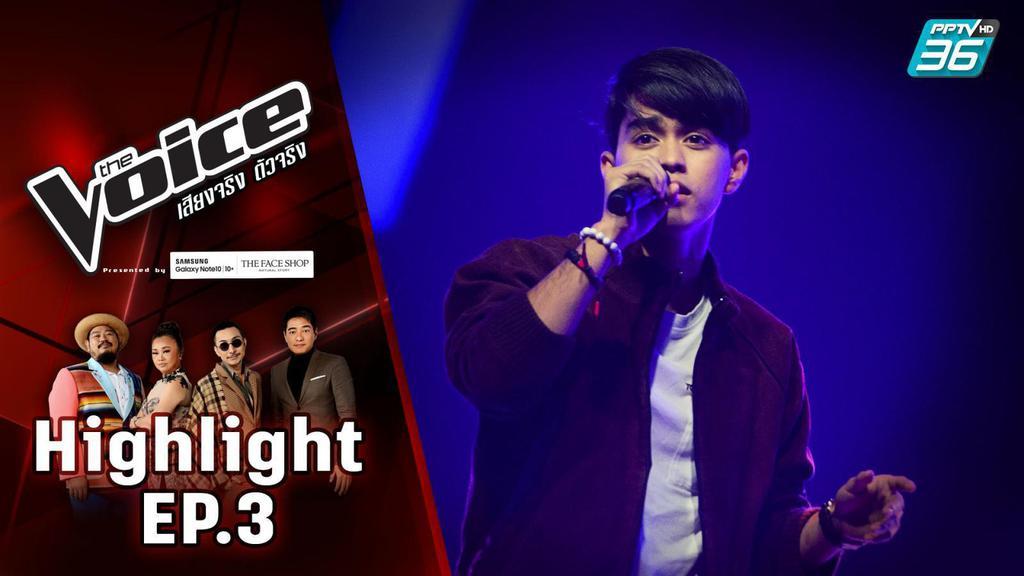 The Voice 2019 | หนุ่มน้อย เสน่ห์ล้น | Highlight EP3