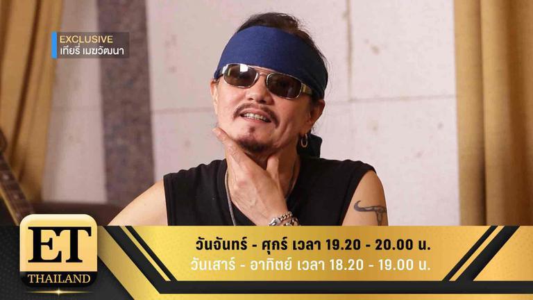 ET Thailand 23 มิถุนายน 2561