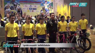 """""""จุฑาธิป-อะแมนด้า"""" นักกีฬาจักรยานทีมชาติไทย จ่อได้ตั๋วโอลิมปิก 2016"""