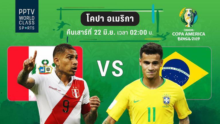 """""""บราซิล"""" จัดชุดใหญ่ชน """"เปรู"""" หวังที่หนึ่งของกลุ่ม PPTV HD 36 ยิงสด โคปา อเมริกา 2019"""
