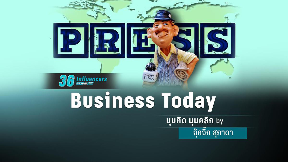 """ Business Today """