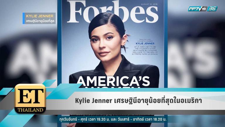 """Kylie Jenner"" เศรษฐินีอายุน้อยที่สุดในอเมริกา"