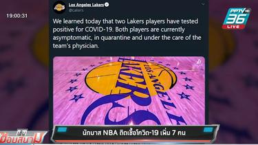 นักบาส NBA ติดเชื้อโควิด-19 เพิ่ม 7 คน