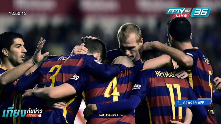 """ทีมนักสร้าง """"สถิติ"""" บาร์ซ่า ไร้พ่าย 35 นัด สถิติใหม่ฟุตบอลสเปน"""
