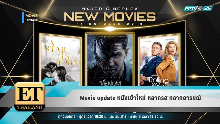 """Movie update""หนังเข้าใหม่ หลากรส หลากอารมณ์"