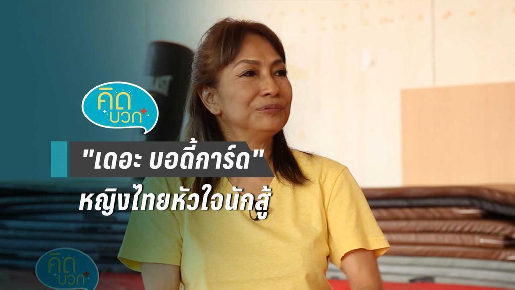 """หญิงไทยหัวใจนักสู้ """"เดอะ บอดี้การ์ด"""""""