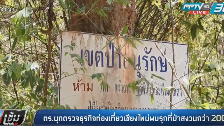 ตร.บุกตรวจธุรกิจท่องเที่ยวเชียงใหม่พบรุกที่ป่าสงวนกว่า 200 ไร่