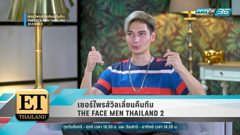 """เซอร์ไพรส์ ! """"วิลเลียม"""" คืนทีม THE FACE MEN THAILAND SEASON 2"""