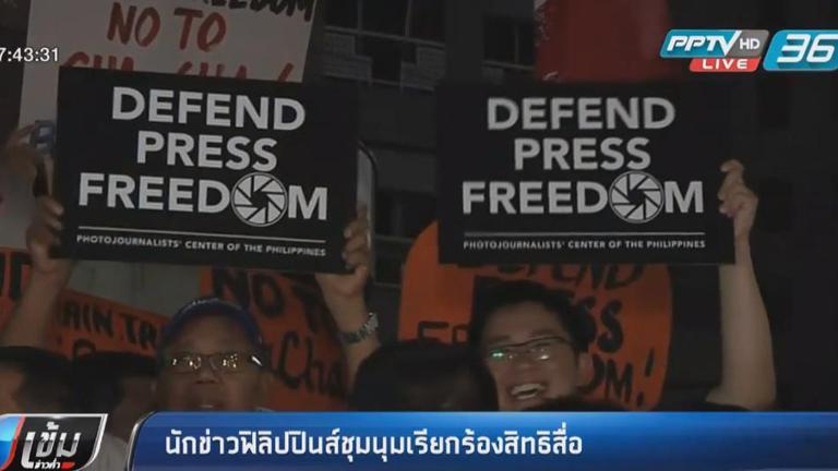 นักข่าวฟิลิปปินส์ชุมนุมเรียกร้องสิทธิสื่อ