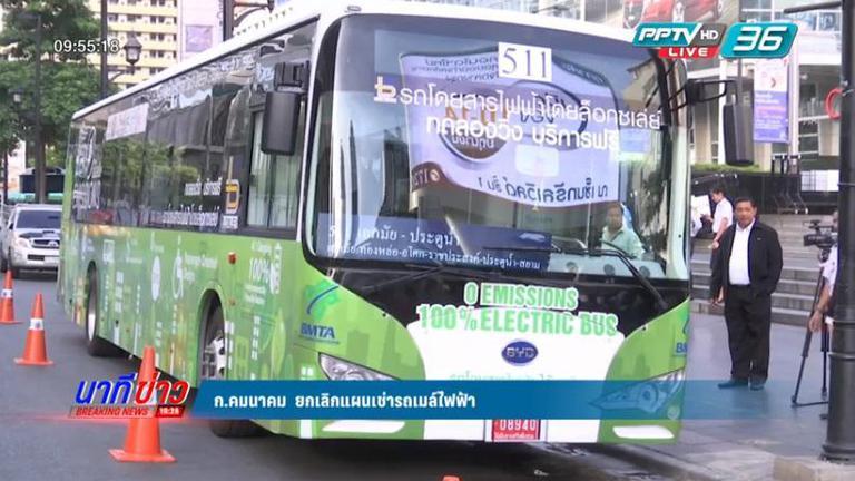 ก.คมนาคม ยกเลิกแผนเช่ารถเมล์ไฟฟ้าเพื่อใช้ทดลองให้บริการ