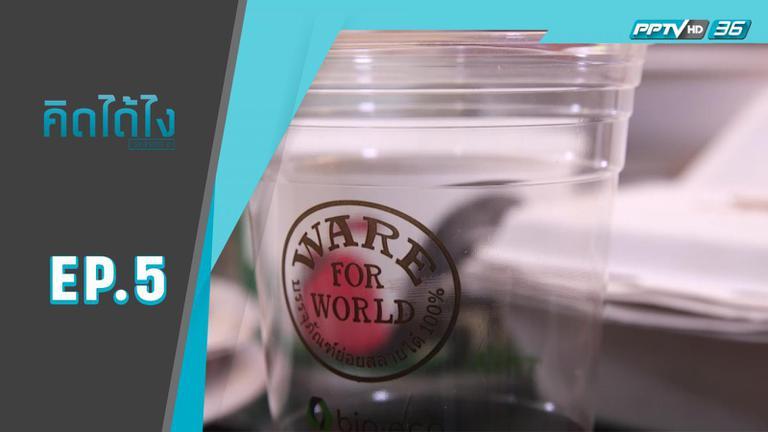 ขายบรรจุภัณฑ์รักษ์โลกส่งมอบสิ่งที่ดีให้กับลูกค้า