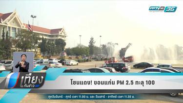 """PM2.5 คลุม """"ขอนแก่น"""" พุ่งสูง 102  มคก./ลบ.ม."""