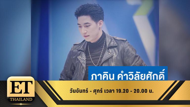 ET Thailand 3 มกราคม 2562