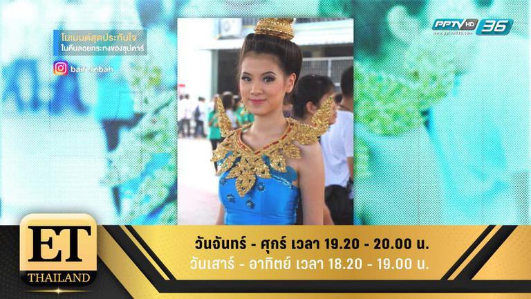 ET Thailand 20 พฤศจิกายน 2561