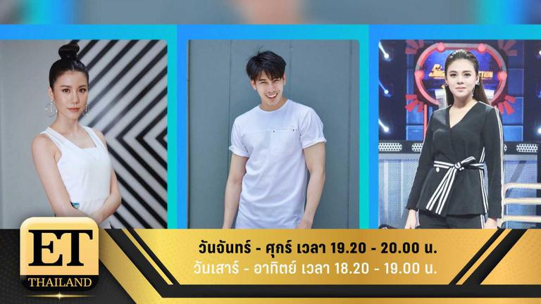 ET Thailand 27 มิถุนายน 2561