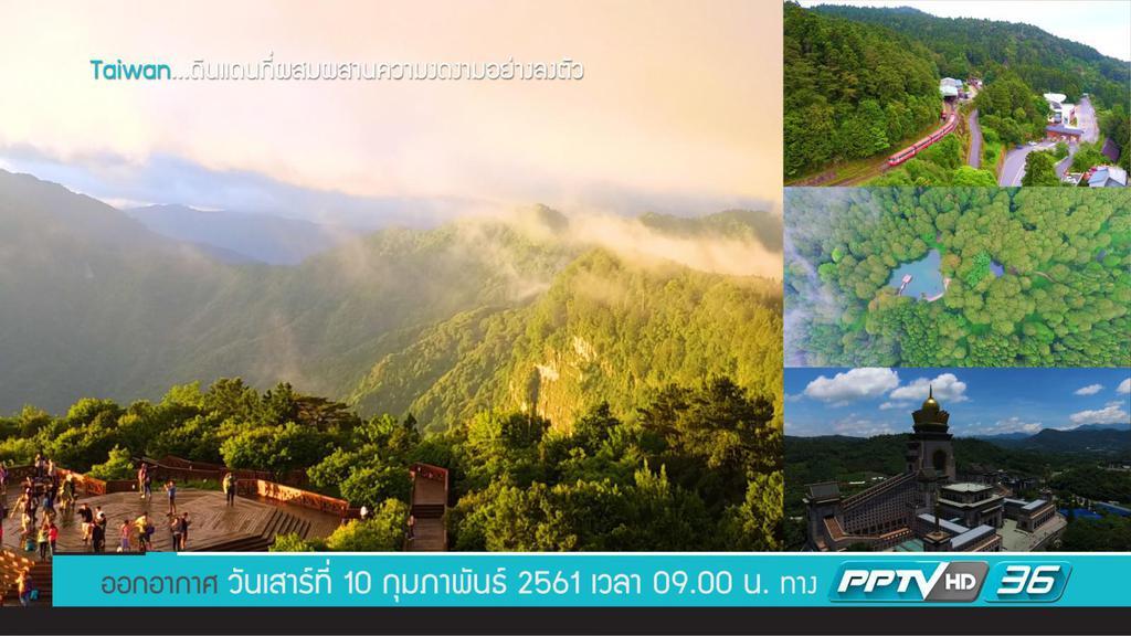 Taiwan ดินแดนที่ผสมผสานความงดงามอย่างลงตัว