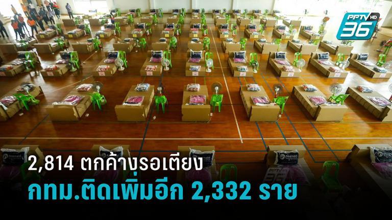 ศูนย์เอราวัณกทม.เผยวันเดียวรอเตียง 862 ราย ป่วยโควิดยังตกค้างรอเตียง 2,814 ราย