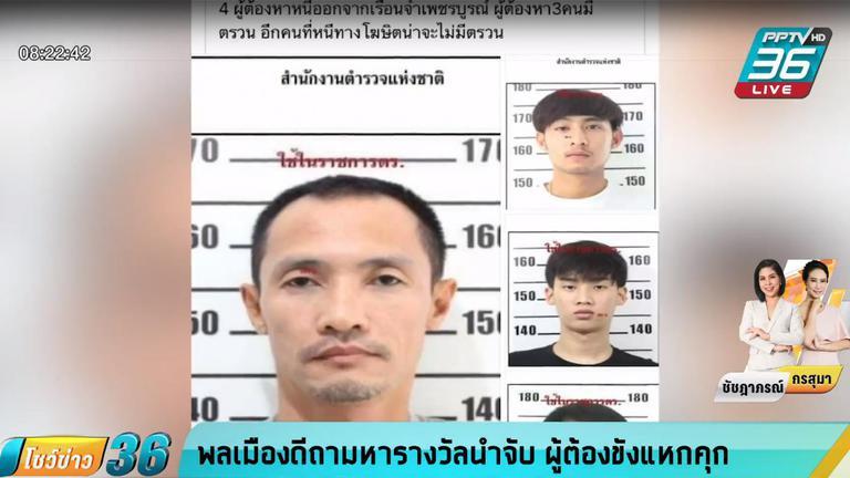 ชาวบ้านทวงเงินรางวัลนำจับ 4 นักโทษแหกคุก เรือนจำแจงให้เหมารวม 1 แสน ไม่ใช่รายหัว