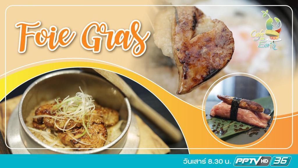 Foie Gras (ฟัวกราส์)