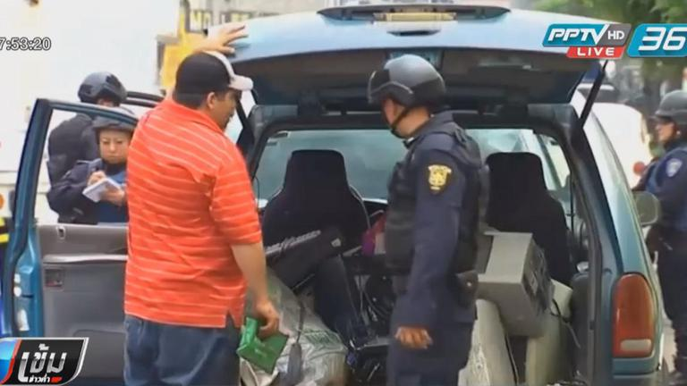"""เม็กซิโก เร่งสอบ ตำรวจทั้งเมืองอยู่ใต้อิทธิพล """"แก๊งค้ายา"""""""