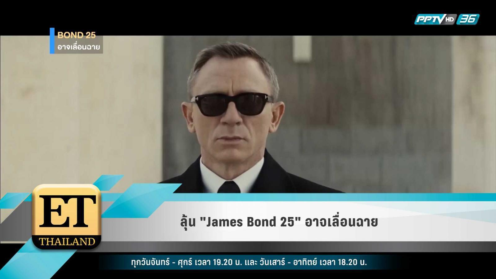 """ลุ้น """"James Bond 25"""" อาจเลื่อนฉาย"""