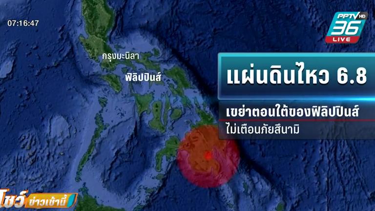 แผ่นดินไหว 6.8 เขย่าตอนใต้ของฟิลิปปินส์ เสียชีวิต 3 คน