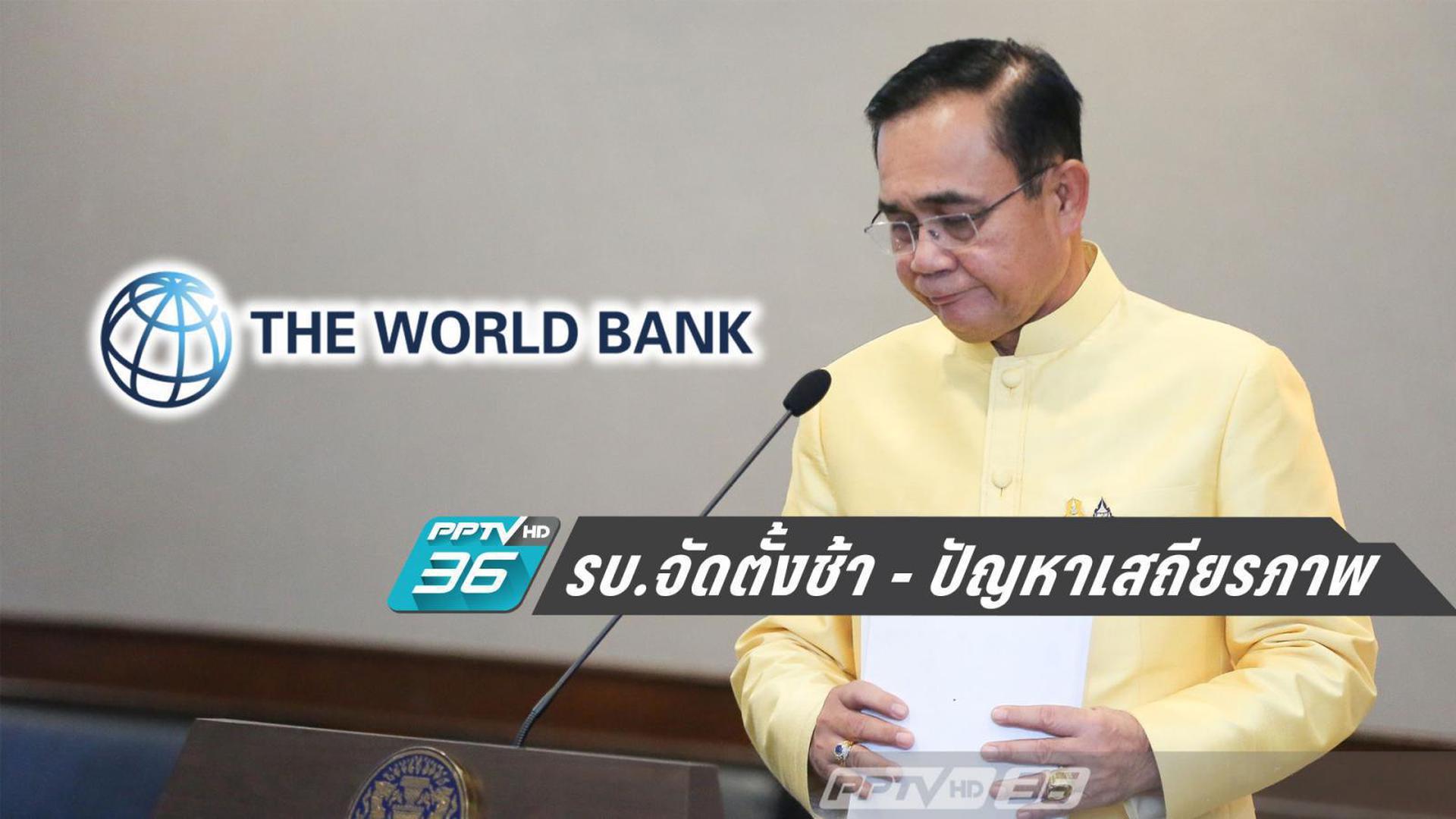 ธนาคารโลก หั่นจีดีพีไทยปีนี้เหลือ 3.5% จาก 3.8% ห่วงรัฐบาลจัดตั้งช้า-ปัญหาเสถียรภาพ