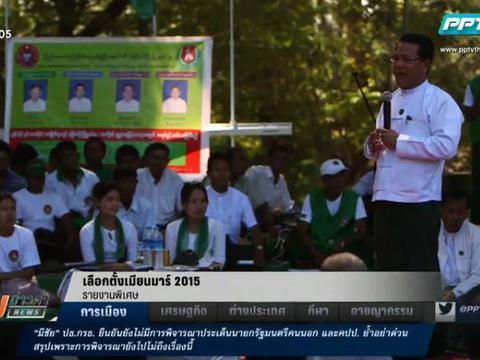 รายงานพิเศษ เลือกตั้งเมียนมาร์ 2015 (คลิป)
