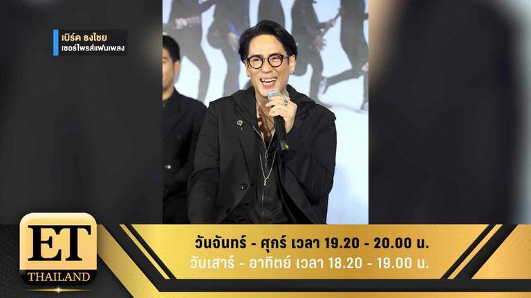 ET Thailand 21 สิงหาคม 2561