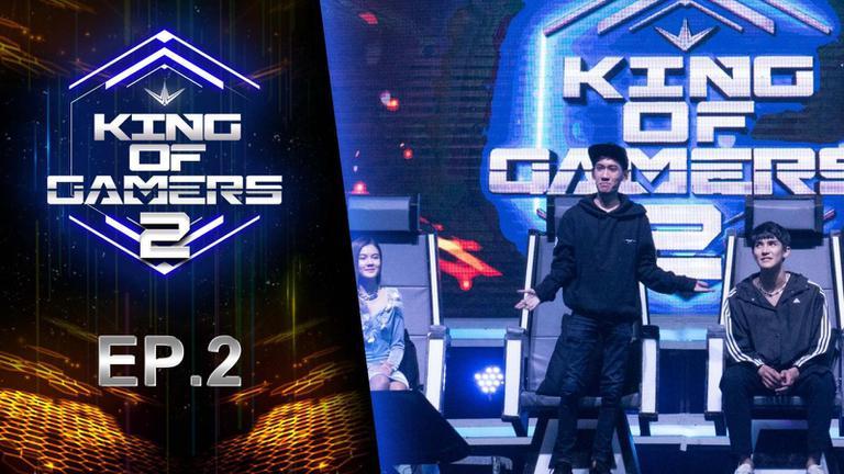 King of Gamers ซีซั่น 2 EP.2