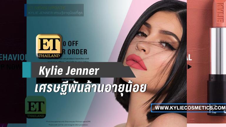 Kylie Jenner ขึ้นแท่นเศรษฐีพันล้าน ที่อายุน้อยที่สุด