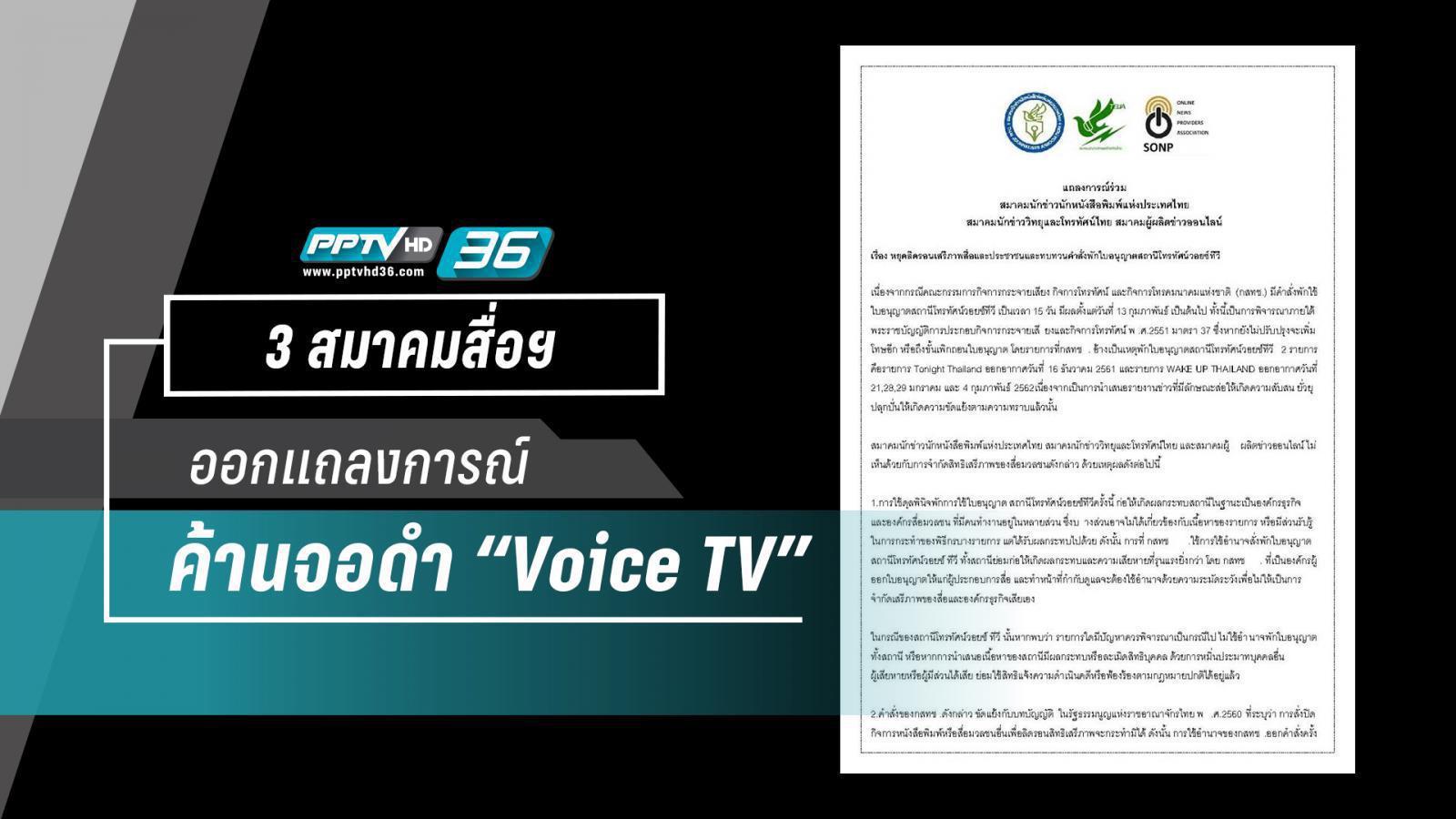 """3 สมาคมสื่อฯ ออกแถลงการณ์ค้าน """"จอดำ"""" Voice TV"""