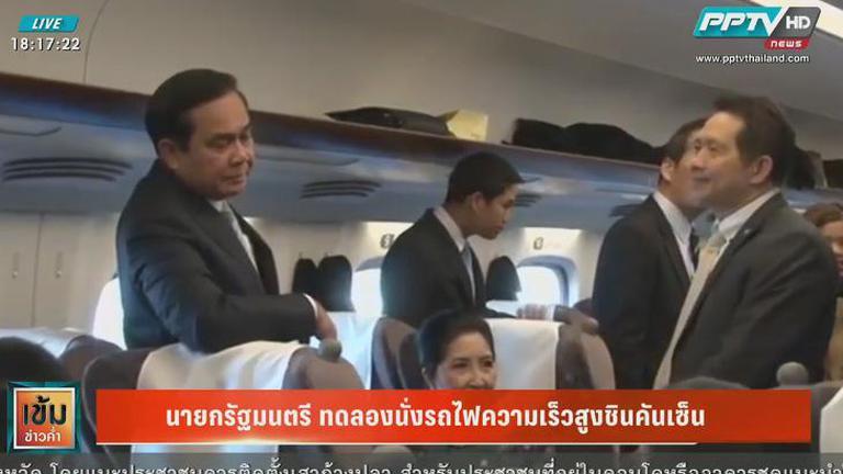 นายกรัฐมนตรี ทดลองนั่งรถไฟความเร็วสูงชินคันเซ็น