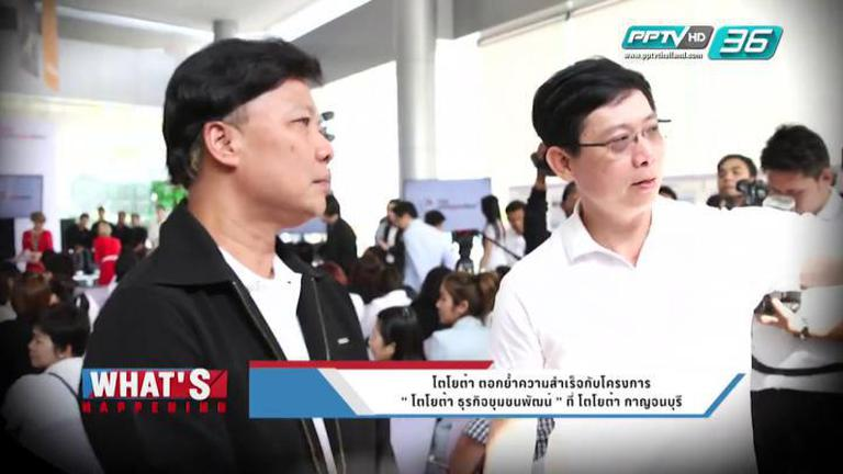 What's Happening -โตโยต้ากับโครงการ ธุรกิจชุมชนพัฒน์ จ.กาญจนบุรี
